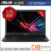 加碼贈★ASUS GL703GS-0041A8750H 17.3吋 i7-8750H 六核 8G獨顯 筆電(6期零利率)-送七巧包