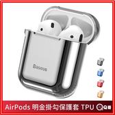 倍思 AirPods 明金掛勾保護套 [M34] TPU 軟殼 1代 2代 蘋果耳機 保護套 耳機保護套 airpods殼