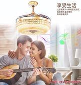 吊傘燈歐式水晶隱形吊扇燈餐廳風扇燈客廳臥室音樂電扇燈可定制110VJD CY潮流站
