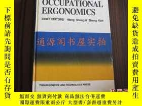 二手書博民逛書店英文版:OCCUPATIONAL罕見ERGONOMICS(職業工