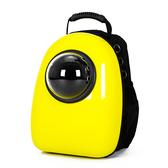 貓包寵物外出包貓包外出貓背包太空寵物艙包便攜包太空包貓咪用品 8號店WJ