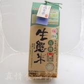 有機生態香米1.5kg-散發芋頭的濃郁香味,口感香Q、黏彈性佳