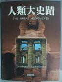 【書寶二手書T3/歷史_ZGK】人類大史蹟(1)_1997年