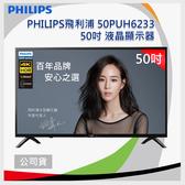 PHILIPS 飛利浦 50吋 4K UHD聯網液晶顯示器+視訊盒 50PUH6233