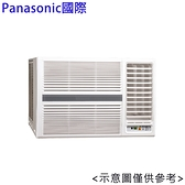 好禮六選一【Panasonic 國際牌】7-9坪變頻右吹冷暖窗型冷氣CW-P50HA2