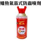 金德恩 台灣製造 一瓶 鱷魚氣霧式防蟲劑1瓶60g