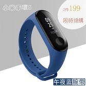 小米手環帶 小米手環3錶帶 智能運動手環三代替換腕帶防水炫彩多彩個性手錶帶 居優佳品