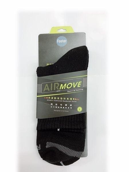 FOOTER 除臭襪 單色運動逆氣流氣墊襪 L24~27cm T11L-黑 1入組