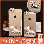 SONY Xperia5 sony10+ sony1 XA2 Ultra XZ3 XZ2 L3 XA2plus 斑馬貼鑽 手機殼 水鑽殼 訂製