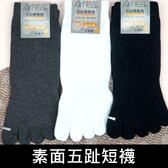 (3雙入)【Amiss】原棉五趾襪短襪*3色 (A623-1)