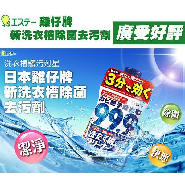 日本進口 雞仔牌洗衣槽清潔劑 550g