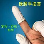 橡膠手指套M號(100枚入)
