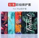 King*Shop~2019新款iPad 10.2保護套蘋果10.2英寸iPad第7代平板皮套A2197卡通防摔軟殼A2200翻蓋支架