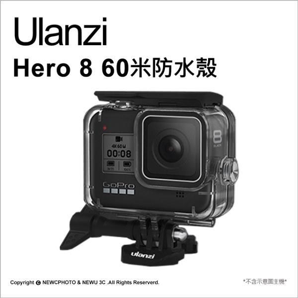 【南紡購物中心】[ulanzi]優籃子 G8-1 GoPro Hero8 60M防水殼