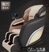 按摩椅家用全身多功能新款智慧雙SL全自動老年人太空豪華艙按摩器 【全館免運】