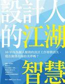 書 人的江湖智慧:10 年內為個人服務的 工作即將消失,還在做偽大師