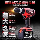 多功能工業級13mm充電鑚大功率手電鑚強力彩鋼鑚充電式鋰電電槍鑚 快速出貨