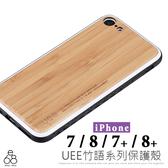 木紋 iPhone 7 8 / 7Plus 8Plus 輕薄 質感 木頭 手機殼 保護套 竹木 實木 木質 有掛繩孔 硬殼