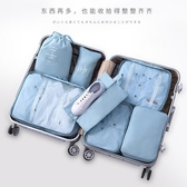 旅行收納包袋行李箱洗漱衣服鞋子內衣分裝收納袋出差便攜皮箱整理包TA3085【極致男人】