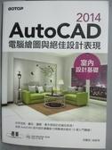 【書寶二手書T4/電腦_XCY】AutoCAD 2014電腦繪圖與絕佳設計表現(室內設計基礎)_邱聰倚