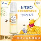 多芬日本植萃蜂蜜柔亮安瓶精華護髮油 10...