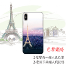 [XS Max 軟殼] 蘋果 iPhone xs max 手機殼 保護套 外殼 巴黎鐵塔