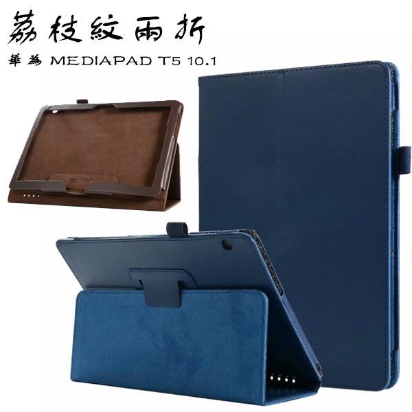 荔枝紋 hauwei 華為 MediaPad T5 10.1 C5 平板皮套 支架 相框式皮套 保護套 兩折 支架皮套 保護殼