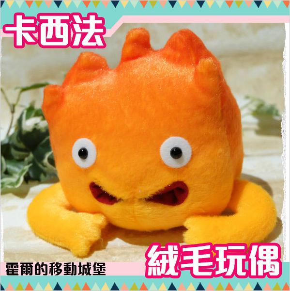 霍爾的移動城堡 卡西法 絨毛玩偶 娃娃 M號 日本正版 該該貝比日本精品 ☆
