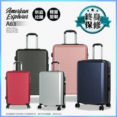 American Explorer 美國探險家 加大版型設計 多件組 輕量 行李箱 25吋+29吋 A63