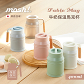 Doshisha MOSH牛奶保溫馬克杯棕-生活工場