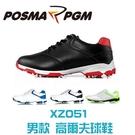 POSMA PGM 男款 高爾夫球鞋 防水 膠底 耐磨 白 黑 XZ051WHITE