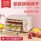 乾果機水果烘干機家用小型食品風干機干果機寵物肉干果蔬藥材食物烘干機  LX 夏季上新