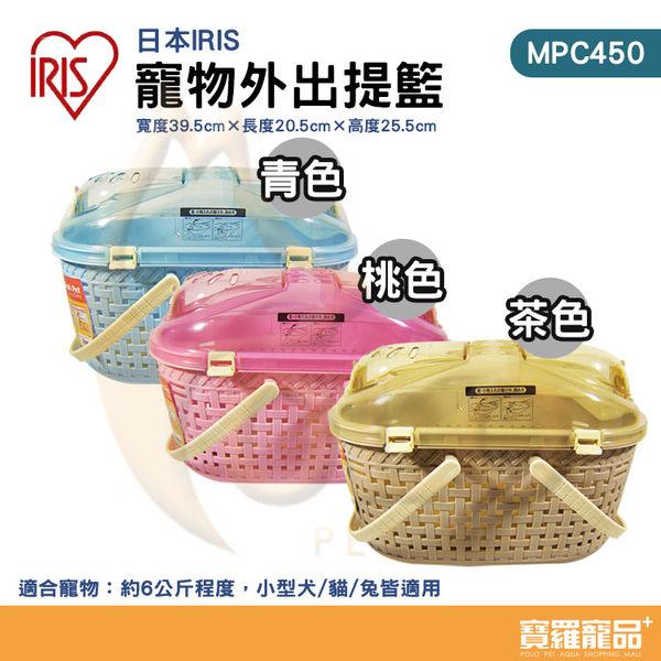 MPC450寵物外出提籃-青【寶羅寵品】