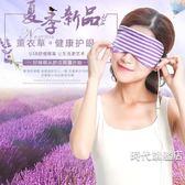 蒸汽眼罩usb充電護加熱緩解遮光熱敷黑眼圈睡眠發熱疲勞睡覺消除
