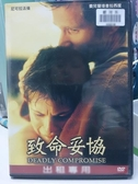 挖寶二手片-Y113-107-正版DVD-電影【致命妥協】-尼可拉法倫 費兒蘭堤普拉西度(直購價)