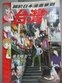 【書寶二手書T4/漫畫書_JKK】關於日本漫畫家到台灣這件事_椎名晴美