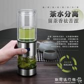 玻璃杯雙層茶水分離隔熱便攜隨手泡花茶杯子男帶蓋商務水杯 『歐韓流行館』