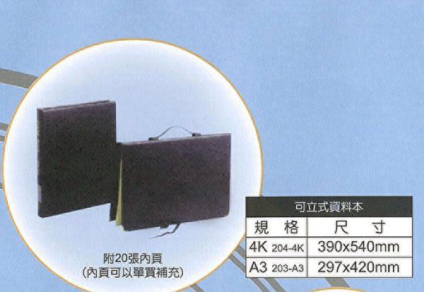 高級可立式活頁資料A3作品袋(297x420mm)可補充內頁*203-A3