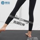 青鳥彈力帶女深蹲提臀圈力量訓練男運動健身阻力帶瑜伽彈力圈 夏季新品