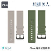 Fitbit Blaze 專用尼龍錶帶 軍綠 卡其 兩色可選