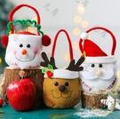 聖誕禮物盒子 圣誕節禮品袋平安夜送兒童蘋果袋早教禮物糖果袋創意手提袋包裝盒耶誕節