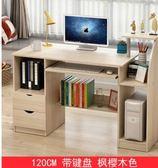書桌電腦台式桌簡約家用電腦做桌寫字台書桌書架組合桌子igo     韓小姐