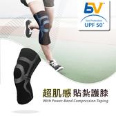 【BODYVINE 束健】超肌感貼紮護膝-強效加壓型『灰』CT-15520 (一只) 護具|登山|跑步|馬拉松|運動傷害