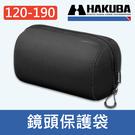 【鏡頭袋】120-190 HAKUBA 潛水布 LENS POUCH 鏡頭套 鏡頭筒 HA241969 HA290714