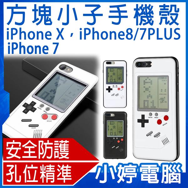 【3期零利率】全新 方塊小子手機殼 iPhone X/iPhone8 PLUS/7PLUS/7 TPU材質