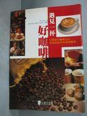 【書寶二手書T5/餐飲_LDT】遇見一杯好咖啡_許心怡