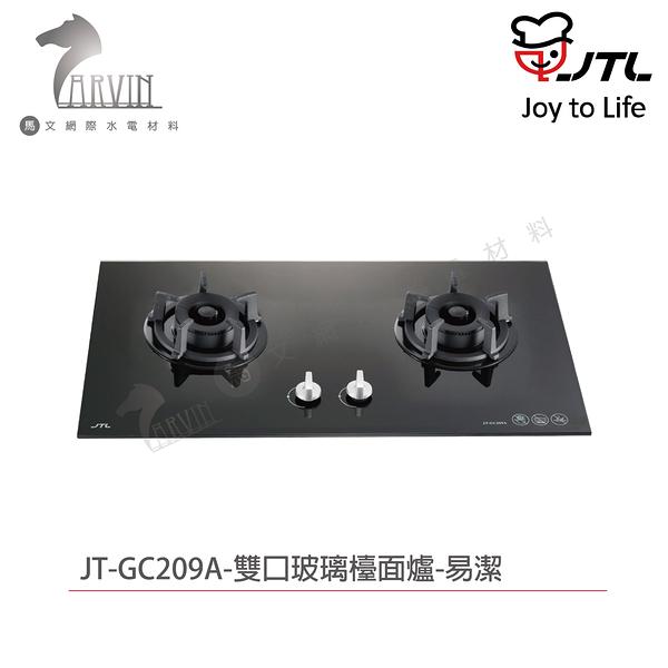 《喜特麗》JT-GC209A 雙口玻璃檯面爐 (天然 / 液化)