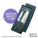 現貨 日本製 MERTENS 萬能菜刀 二入組 料理刀 輕量 包丁 庖刀 刀具 28cm 24cm
