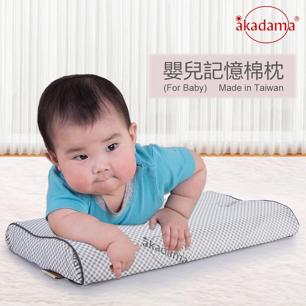akadama 3D恆溫高密度記憶棉嬰兒枕頭(XXS號) 日本三井武田原料 三年保固 台灣製造