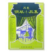 小叮噹的店- P339 鋼琴譜.兒童鋼琴小品集